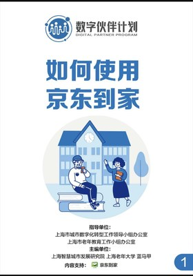 """Shanghai published the guidance of """"Digital Partner Program"""" to teach the elderly how to use JDDJ services"""